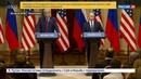 Новости на Россия 24 Трамп позиции России и США по Сирии сближаются