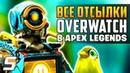 ВСЕ ОТСЫЛКИ на Overwatch в APEX LEGENDS! - ТОП Overwatch отсылки, аналогии, совпадения