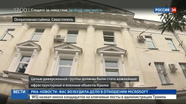 Новости на Россия 24 • Задержание диверсантов: целью группы были инфраструктурные и военные объекты