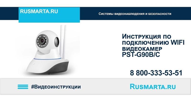 Инструкция по подключению и настройке беспроводных WIFI-IP камер PST-G90B/C
