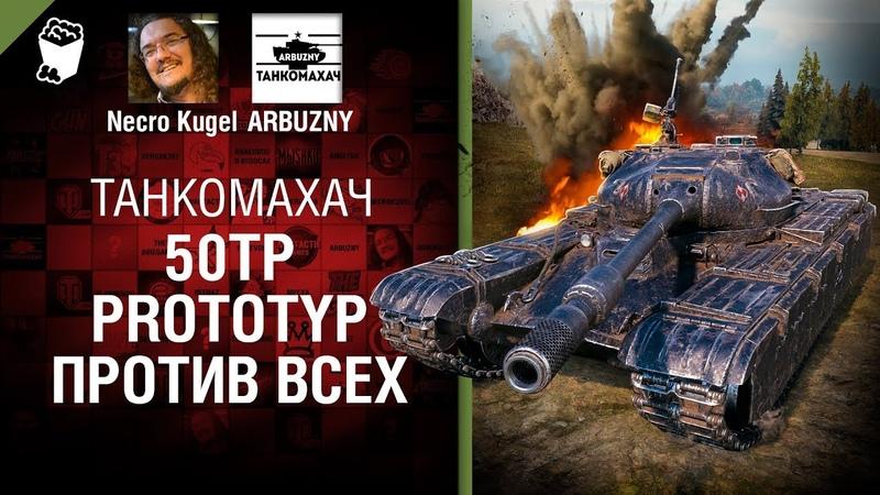 50TP prototype против всех - Танкомахач №90 - от ARBUZNY и Necro Kugel [World of Tanks]