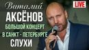 Cool Music • Виталий Аксенов - Слухи (Большой концерт в Санкт-Петербурге 2017)