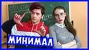 Элджей - Минимал | Пародия ШКОЛЬНАЯ ВЕРСИЯ