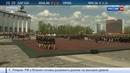 Новости на Россия 24 • Не прервется связь поколений: столичные кадеты промаршировали по Поклонке