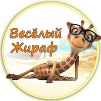 "Логотип Авторские Фото-Йога туры от ""Веселого Жирафа"""