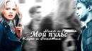 Кира и Фанатик Ника и Гриша - Мой пульс Неуловимые Полицейский с рублевки