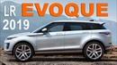 Range Rover Evoque 2019 - обзор Александра Михельсона / Ленд Ровер Эвок