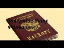 Пишем заявление на поиск выдавшего ФАЛЬШИВЫЙ паспорт РФии