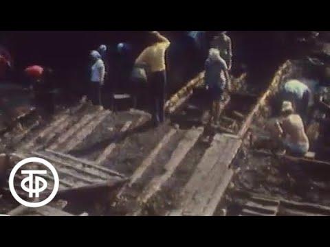 Очевидное - невероятное. Об археологических находках в Новгороде | Очевидное - невероятное (1983)