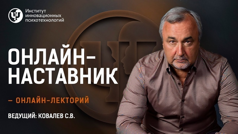 Онлайн наставник Эфир с Ковалевым С В