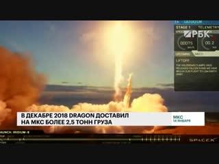 Космический корабль Dragon успешно вернулся на Землю