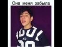 LXE меня забыла cover by Fedya Shamilov