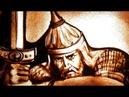Баллада о борьбе (В.Высоцкий) © Песочные фильмы Тори Воробьёвой