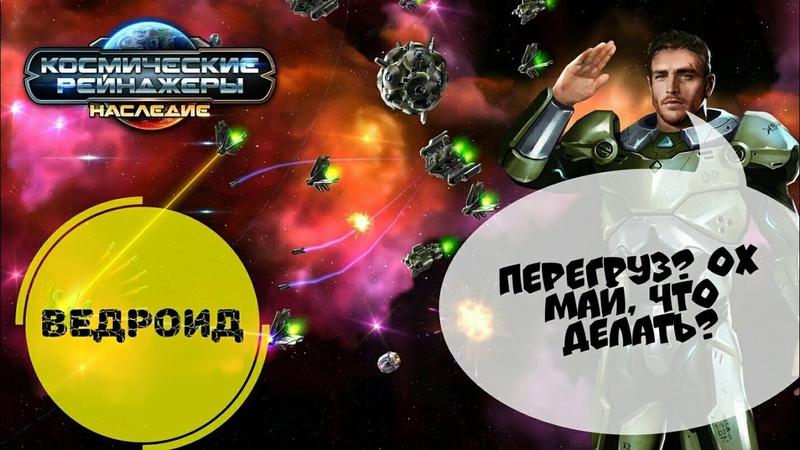 [ВЕДРОИД] - Космические Рейнджеры: Наследие 2