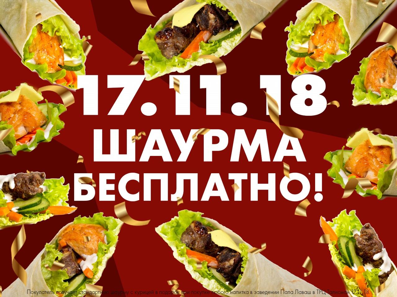 Афиша Ижевск День шаурмы в ТРЦ Талисман