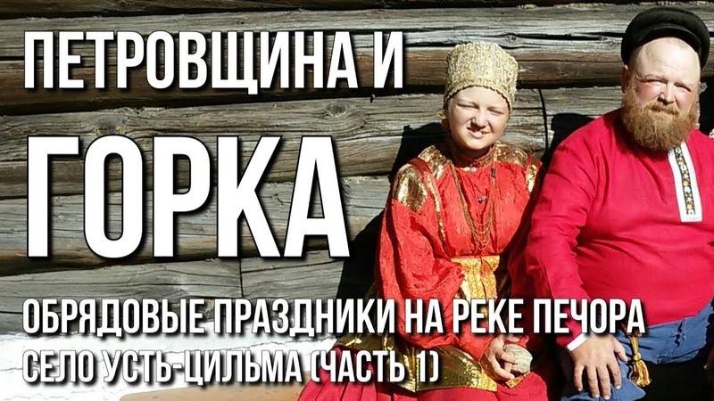 Петровщина и Горка - обрядовые праздники на реке Печора, село Усть-Цильма (Часть 1)