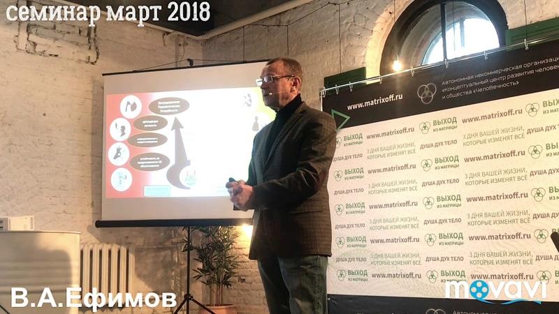В.А. Ефимов (семинар) март 2018 «Выход из Матрицы)