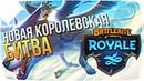 ОБЗОР Battlerite Royale 🔥 Новая Королевская Битва