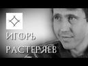 Игорь Растеряев Меня бесполезно агитировать