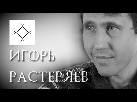 Игорь Растеряев: Меня бесполезно агитировать