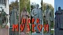 Парк Музеон | Москва