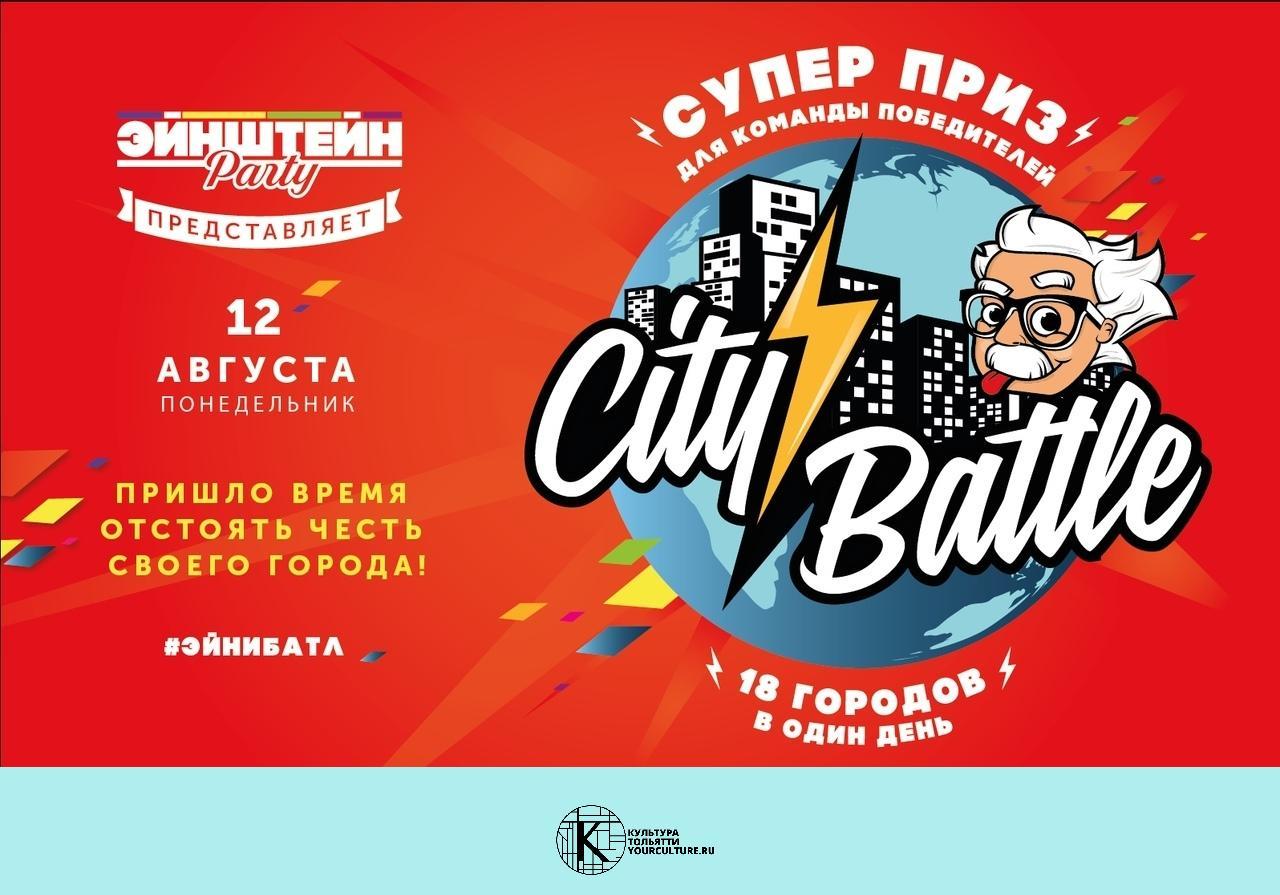 Эйнштейн Party Тольятти | City Battle