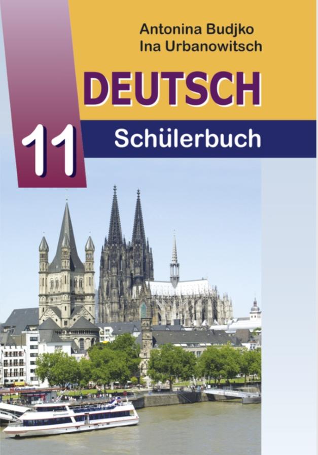 11 класс Немецкий язык
