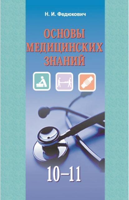 11 класс Основы медицинских знаний