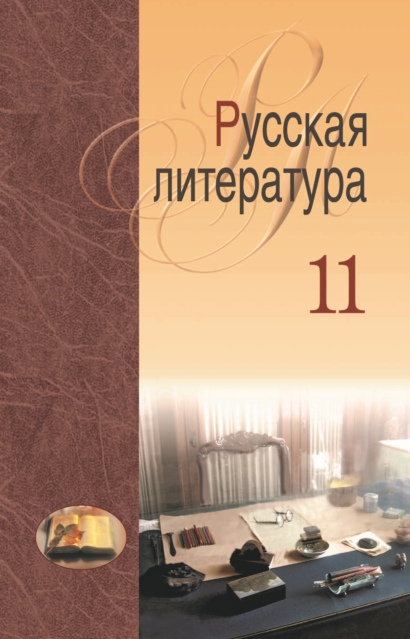 11 класс Русская литература