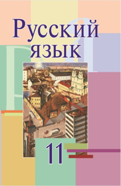 11 класс Русский язык