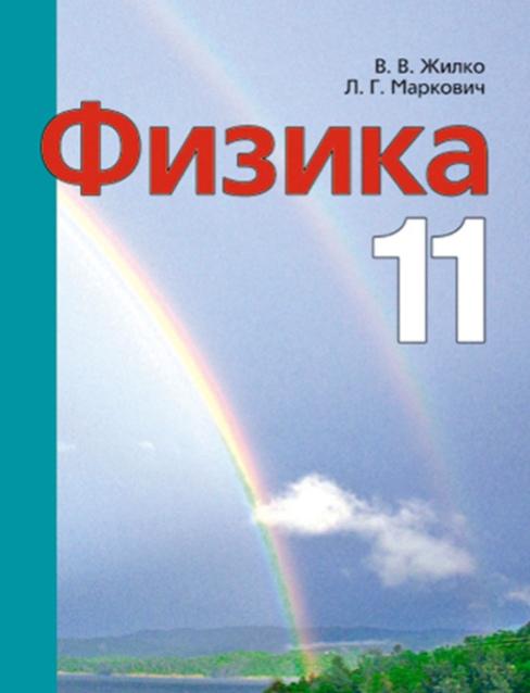 11 класс Физика