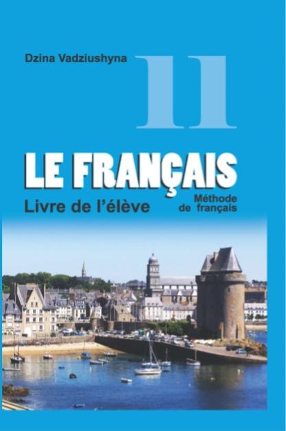 11 класс Французский язык
