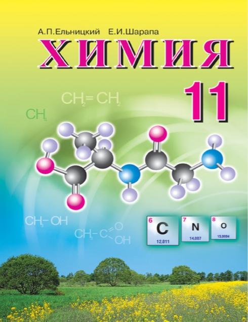 11 класс Химия