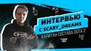 Максим Scary dreams Михрин Starladder AM League Season 25