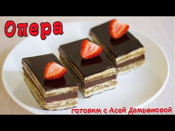 Торт Опера. Классический рецепт торта с невероятным вкусом и нежной начинкой
