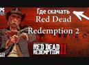 Где Скачать Red Dead Redemption 2 торрент пиратская версия на пк