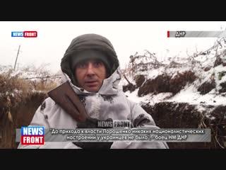 До прихода к власти Порошенко никаких националистических настроений у украинцев не было - боец ДНР.