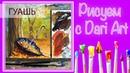 Рисуем гуашью осенний пейзаж с зонтом Видео урок Dari Art