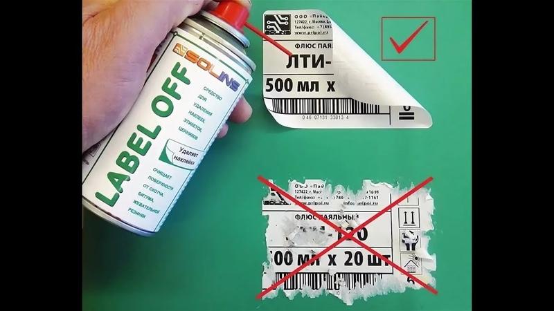 Как удалить наклейку жевательную резинку ценник стикер почти с любой поверхности LABEL OFF.