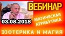 ☀ Эзотерика Вебинар 03/08/2018 ☀ Эзотерическая атрибутика и ритуальные предметы