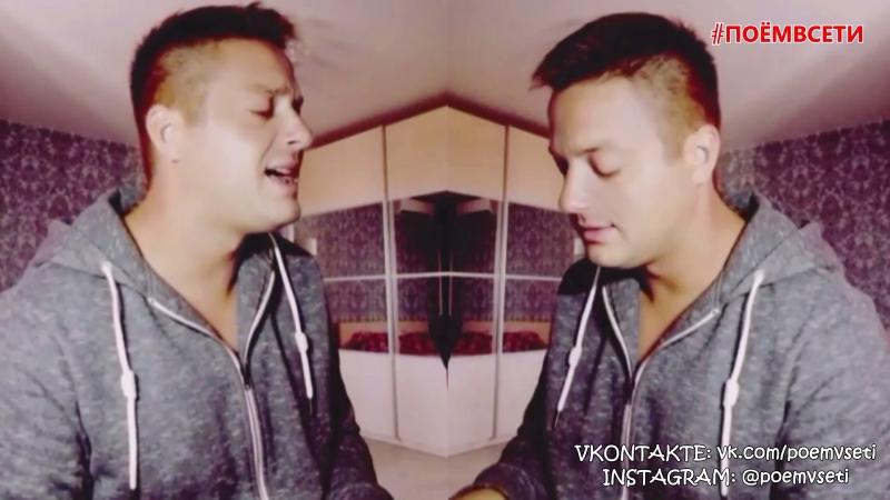 Алексей Банкес - Касаться (cover by Rinoff),парень классно спел кавер,красивый голос,поёмвсети,красивый вокал,круто шикарно поёт