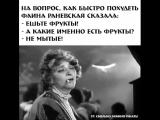 Фаина Раневская, о способе быстрого похудения...