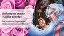 Сказка Синяя борода Как решаются проблемы вторых или последующих браков