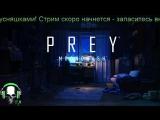 Побег с Луны [Prey: Mooncrash - Стрим 1]