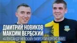 Дмитрий Новиков, Максим Вербский -