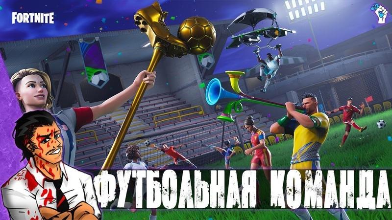 Стрим - Футбольная команда в Фортнайт - Новые Скины