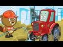 Мастерская БиБи Мойка трактор Мультик про машинки