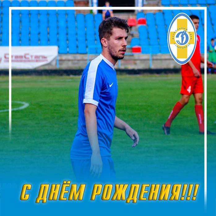 С днем рождения, Павел Назимов!