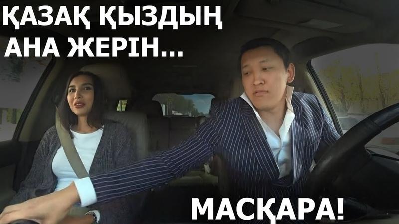 МАСҚАРА! ҚАЗАҚ Таксист Қазақ қыздың ана жерін...!