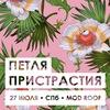 27.07 - Петля Пристрастия в СПб // MOD Крыша